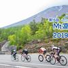 【出展情報】Mt.富士ヒルクライム2019