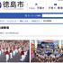 阿波踊り主催の市観光協会を徳島市が破産手続き申し立て。これまでの経緯を振り返る。〜4〜