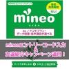 mineoのエントリーコードとは?入手方法と他のキャンペーン併用する方法!