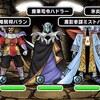 【DQMSL】ダイチャレンジ「大魔宮の試練 Lv1~Lv6」全ミッション攻略!