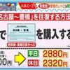 豊橋から名古屋に行くならば新幹線名古屋往復きっぷがお得!