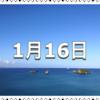 【1月16日 記念日】囲炉裏の日〜今日は何の日〜