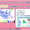 【無料体験授業のご紹介】オンラインレッスンでプログラミングを先取り!