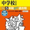 日本大学豊山中学校では、7/9(木)にオンライン説明会を開催するそうです!
