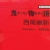 伏線【読書感想文】『鬼物語』西尾維新/KADOKAWA