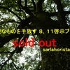 Sold out★特注品に付き、二度と出来ません。