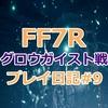 【FF7リメイク】霊体と実体を見極めろ!ファイガ魔法で大ダメージ!グロウガイストの倒し方・攻略#9【FF7R】