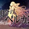 「夜明けのベルカント」キャラがしゃべりまくる豪華王道RPG