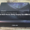ASUS ROG Phone WiGig Display Dock開封の議!【ASUS】【ROG Phone】