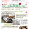 〈MiRAi〉広報紙MiRAi4月号を発行しました。