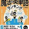 Cozy『100語で伝わる魔法の英単語ランキング』