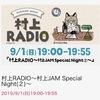 村上RADIO スペシャルナイト