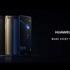 Huawei P10シリーズなどが6月6日に国内発表予定!