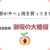 旦那が【大糖領】というやべぇ桃を買ってきた。