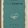 荒畑寒村「ロシア革命運動の曙」(岩波新書)