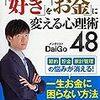 『[図解]「好き」を「お金」に変える心理術48』- DaiGo