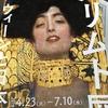 クリムト展 ウィーンと日本1900展鑑賞記(東京都美術館)