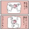 【四コマ2本】寝るときの話