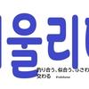 4月第4週(#268)旅するK-POP