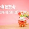 1月26日(日) 新春瞑想会