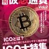 突っ込んだico情報を紙媒体で出す「月刊仮想通貨」vol.2とは