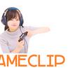 好きなゲームのクリップが見放題!?ゲーム版TikTok「GameClip」ってなんだ?