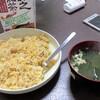 独身一人暮らし男の雑な飯① 「冷凍チャーハン」