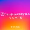 Instagramで紹介中のリンク一覧【オカンTECH】