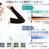 真夏の腕の日焼け止め対策 Yumehan 冷感アームカバー UPF50+ UVカット率98.9%がレビューで好評