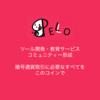 PELOコイン ペロコイン ICOに参加したよ☆ ロードマップ BFFX GMOFX 自動売買ツールを手に入れちゃおう~~^^