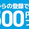 【ライフメディア】ライフメディア 直近1ヶ月の利用広告ランキング【おすすめ5】