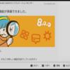 Nintendo Switch本体アップデート!拡大に引っ越し、並べ替え機能が搭載!