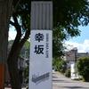 坂道散歩(15) 「幸坂」…