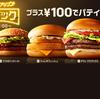 【夜マック】プラス100円でパティが倍になる「肉増し」