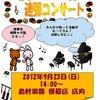 【イベントのお知らせ】9月23日(日)電子ピアノ連弾コンサート