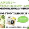 2018年6月24日(日)開催 栄養士大学セミナーのお知らせ!