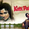 まるで不幸の絨毯爆撃みたいなインドのサスペンス映画『Kati Patang』