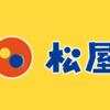 【株価急騰】松屋フーズ(9887)の株を売却することになりました【とんかつ松のや】