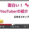 YouTube好き必見!おすすめの面白いYouTuberランキング7選を紹介します!