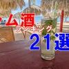 【迷ったらコレ!】「ラム酒」おすすめランキング21選