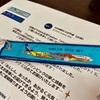 Twitter『ANA旅のつぶやき』フォロー&RTキャンペーン東京2020特別塗装機Hello2020Jetのフライトタグプレゼントに当選!