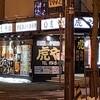 2019-03-14の夕食【釧路】