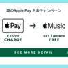 スタバで夏のApple Pay入金キャンペーン開催:Apple Musicが1か月無料に