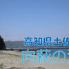 【釣り場調査】高知県土佐市・向萩の浜はどんな釣り場?(サーフ・岩礁)
