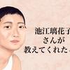 池江璃花子さんってすごいなと思う。池江さんが教えてくれたこと