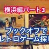 レトロゲーム探し 横浜編パート3