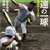 「永遠の一球 甲子園優勝投手のその後」(松永多佳倫・田澤健一郎)