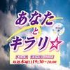 あなたとキラリ☆☆ 幻のラジオ番組復活です ご一緒にキラリ☆開運っ!! Shiny fortune☆ ☆ ☆ 毎週木曜日19:30〜20:00予定 Clubhouseで配信します
