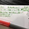 【万年筆・インク】妻のねこ日記・2020年04月第1週!【猫イラスト】