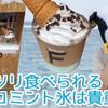FUWAGORI(中目黒)食べてみた!チョコミントかき氷ウメー!営業日に注意!